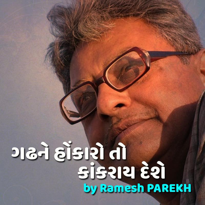 ગઢને હોંકારો તો કાંગરાય દેશે by Ramesh Parekh
