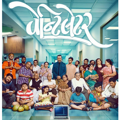 Review | Ventilator Gujarati