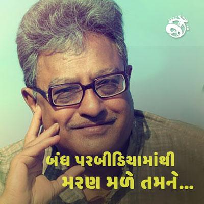 Bandh Parbidiya: A masterpiece by Poet Ramesh parekh